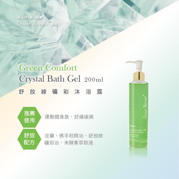 【Orient Retreat登琪爾】舒放綠礦彩沐浴露 200mLX2(Green Comfort Crystal Bath Gel)