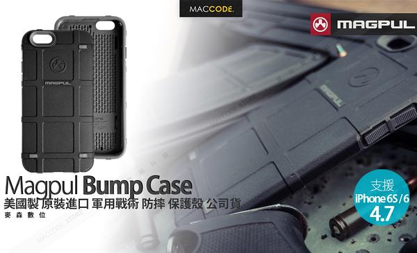 美國製 原裝 Magpul Bump 軍用 防摔 加強版 保護殼 iPhone 6S / 6 公司貨 贈鋼化玻璃保護貼