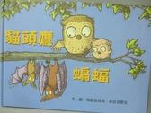 【書寶二手書T9/少年童書_XDN】貓頭鷹 蝙蝠_瑪麗路易絲.菲茲派翠克