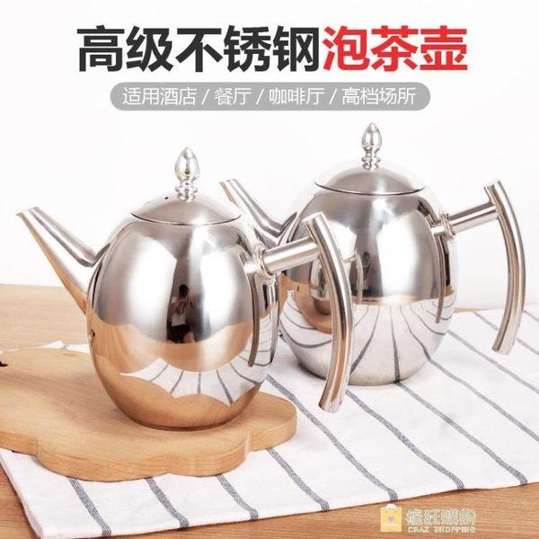 加厚不銹鋼茶壺咖啡帶濾網家用泡茶壺電磁爐酒店餐廳飯用大茶壺1L全館滿千89折