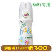 叮寧寶貝有機精油小黑蚊防蚊液80ml (小baby適用) 不含避敵