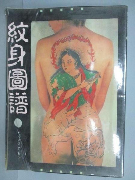【書寶二手書T1/藝術_PEA】紋身圖譜