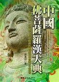 中國佛菩薩羅漢大典
