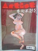 【書寶二手書T6/雜誌期刊_MNK】藝術家_315期_將畫裸體:五位大師赤裸對話