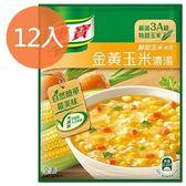 康寶 鮮甜玉米系列 金黃玉米濃湯 56.3g (12入)/盒