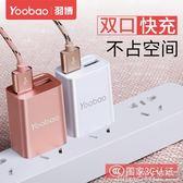 USB插頭羽博Y-722s充電頭雙usb插頭快充多口孔2a安卓蘋果華為手機通用 曼莎時尚