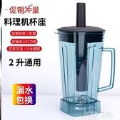 2L通用商用高強度防爆豆漿破壁料理刀頭沙冰機杯子配件原廠杯體壺 ATF 秋季新品