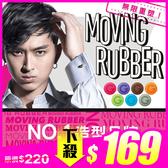 日本 GATSBY MOVING RUBBER塑型髮腊 多款可選 ◆86小舖 ◆