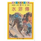 水滸傳(少年版)(3版)