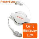 群加 Powersync CAT 5 1...