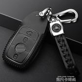 奔馳汽車真皮鑰匙套E級C級C200LCLA220男女GLA200套GLC260 鑰匙包 依凡卡時尚