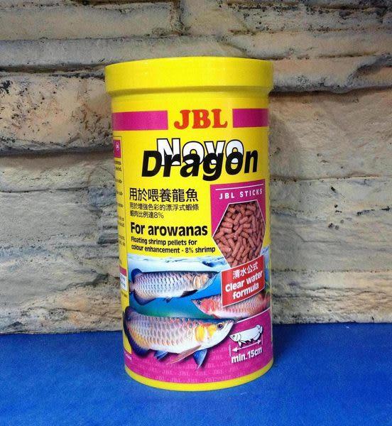 【西高地水族坊】德國JBL Novo Dragon中、大型龍魚飼料1L(新上市)