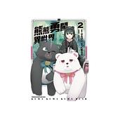 熊熊勇闖異世界(2)漫畫