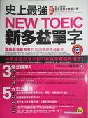 【書寶二手書T9/語言學習_NLV】史上最強NEW TOEIC新多益單字_蔣志榆