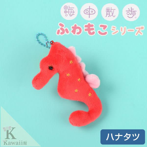 Hamee 日本 海底世界 玩偶 絨毛娃娃 珠鍊吊飾 掛飾 (小海馬) 557-031098