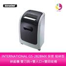 分期0利率 INTERNATIONAL GS-2828MX 保密 短碎型 碎紙機 雙刀具+雙入口+雙回收桶