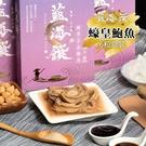 藍海饌.蠔皇鮑魚-6粒/盒(附提袋) ﹍愛食網