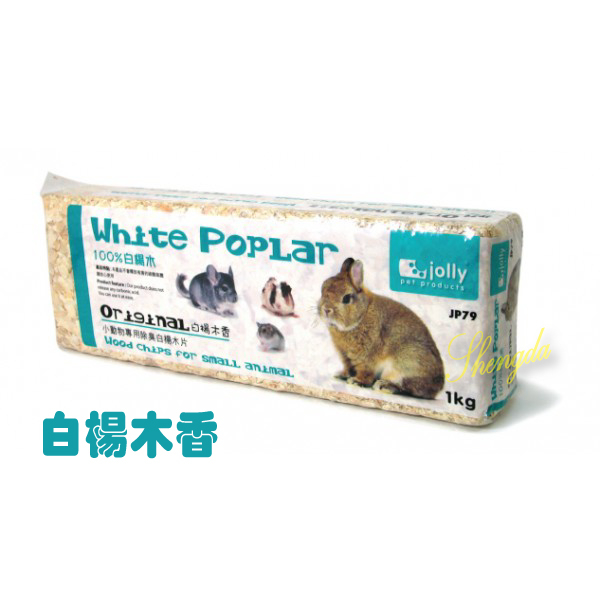 《JOLLY》白楊木消臭天然木屑1kg/包 (四種可挑) 適合小鼠.倉鼠