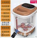 涌金深桶足浴盆器全自動足療機電動加熱按摩泡腳桶洗腳盤家用恒溫CY『小淇嚴選』