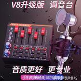 直播聲卡設備全套手機麥克風喊麥通用蘋果安卓變聲器臺式電腦快手主播唱歌錄歌 酷斯特數位3c YXS