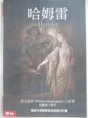 【書寶二手書T1/藝術_FPI】哈姆雷_莎士比亞, 彭鏡禧