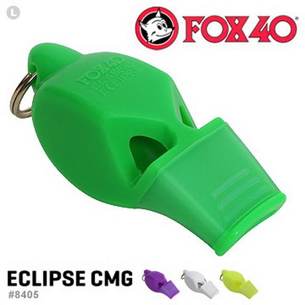 加拿大FOX 40 ECLIPSE CMG哨子(附繫繩)單色單顆售#8405