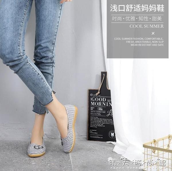 布鞋女夏季2019新款軟底中老年平跟媽媽鞋淺口舒適工作單鞋 晴天時尚館