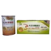 涵本~大豆雙寶組合大豆分離蛋白2盒+G98大豆卵磷脂3罐~優惠組~特惠中~