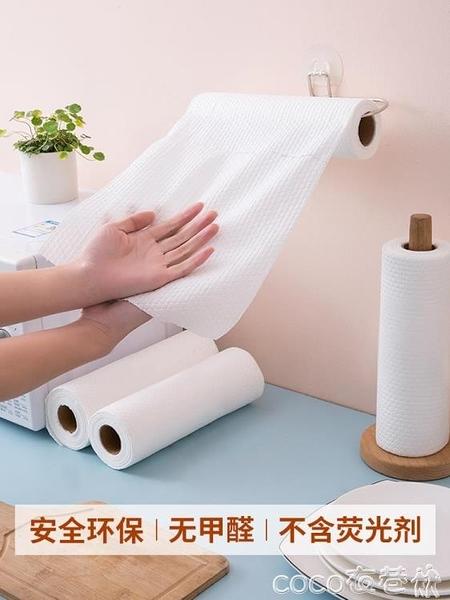 懶人抹布一次性廚房干濕兩用家務清潔廚房用品紙可水洗家用洗碗布 coco