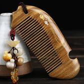 綠檀木梳子女家用木梳子檀木脫發按摩梳防木頭檀香小木梳刻字禮物