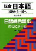 書日語綜合讀本從初級到中級