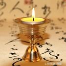 蠟燭燭台 佛燈佛前供燈 油燈酥油燈家用燭燈座供佛銅蠟台純銅一對 樂活生活館
