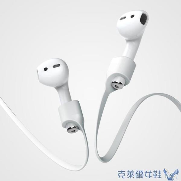 airpods防丟繩保護套airpods2耳機掛繩帶硅膠二代耳機線2防丟通用耳機塞套蘋果
