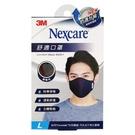 (防疫商品)3M Nexcare 舒適口罩(L)-靚藍色[衛立兒生活館]