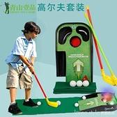 兒童高爾夫啟蒙玩具推桿練習器套裝發聲光室內外golf親子運動球桿 全館新品85折