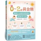 0~2歲黃金期:職能治療師媽媽的超強育兒術