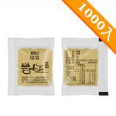憶霖 岩鹽(1g x 1000包/袋)