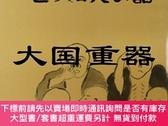 二手書博民逛書店罕見福島とっておきの話Y255929 小島 通彥 編 福島ペンクラブ五月會 出版1987