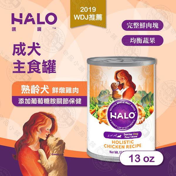 嘿囉 HALO 熟齡犬 70051 主食罐 6罐組 13oz(374g) 鮮燉雞肉 全鮮肉 狗罐 雞肉 高消化力