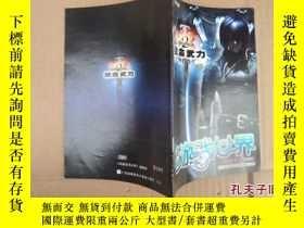 二手書博民逛書店電腦遊戲世界2002年第1期《致命武力罕見重生 完整版》使用手冊