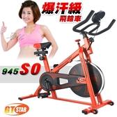 【GTSTAR】爆汗級運動飛輪健身車-紅