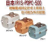 ☆日本IRIS-PDPC-500 高級提籃 (S號) 【有白色、橘色、藍色可選】