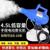 4.5L手提電動超低容量噴霧器學校用冷霧機消毒防疫噴彌霧霧化機器 NMS美眉新品