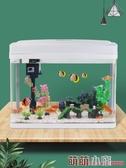 水族箱生態養魚熱帶魚金魚缸小型水族箱免換水桌面創意家用客廳懶人透明 萌萌小寵