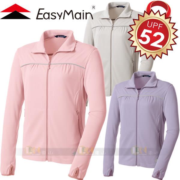 EasyMain 衣力美 C1136 女永久防曬外套(三色)★買就送抗UV口罩★