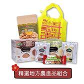 憶霖年節禮盒-精選地方農產品組(藜麥可可、玄米咖啡、烘培腰果、桂圓玄米能量棒、螢光購物袋)