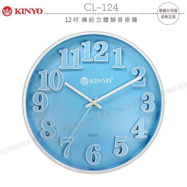 《飛翔3C》KINYO 耐嘉 CL-124 12吋 繽紛立體靜音掛鐘│公司貨│大數字造型時鐘