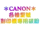 ※eBuy購物網※【Canon影印機副廠碳粉】適用NP-1010 / NP1010 / NP-1020 / NP1020機型 碳粉夾