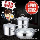 廚具不銹鋼鍋電磁爐專用湯鍋奶鍋火鍋不粘鍋三件套鍋具套裝組合 小確幸生活館