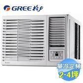 格力 GREE 單冷定頻窗型冷氣 GWF-23D